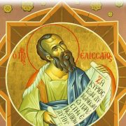 Calendar ortodox 14 iunie 2021. Iată ce este bine să faci astăzi pentru belșug și prosperitate